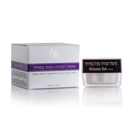 Whitening Cream SR Cosmetics, 20 ml / Отбеливающий крем ЭсЭр Косметикс, 20 мл